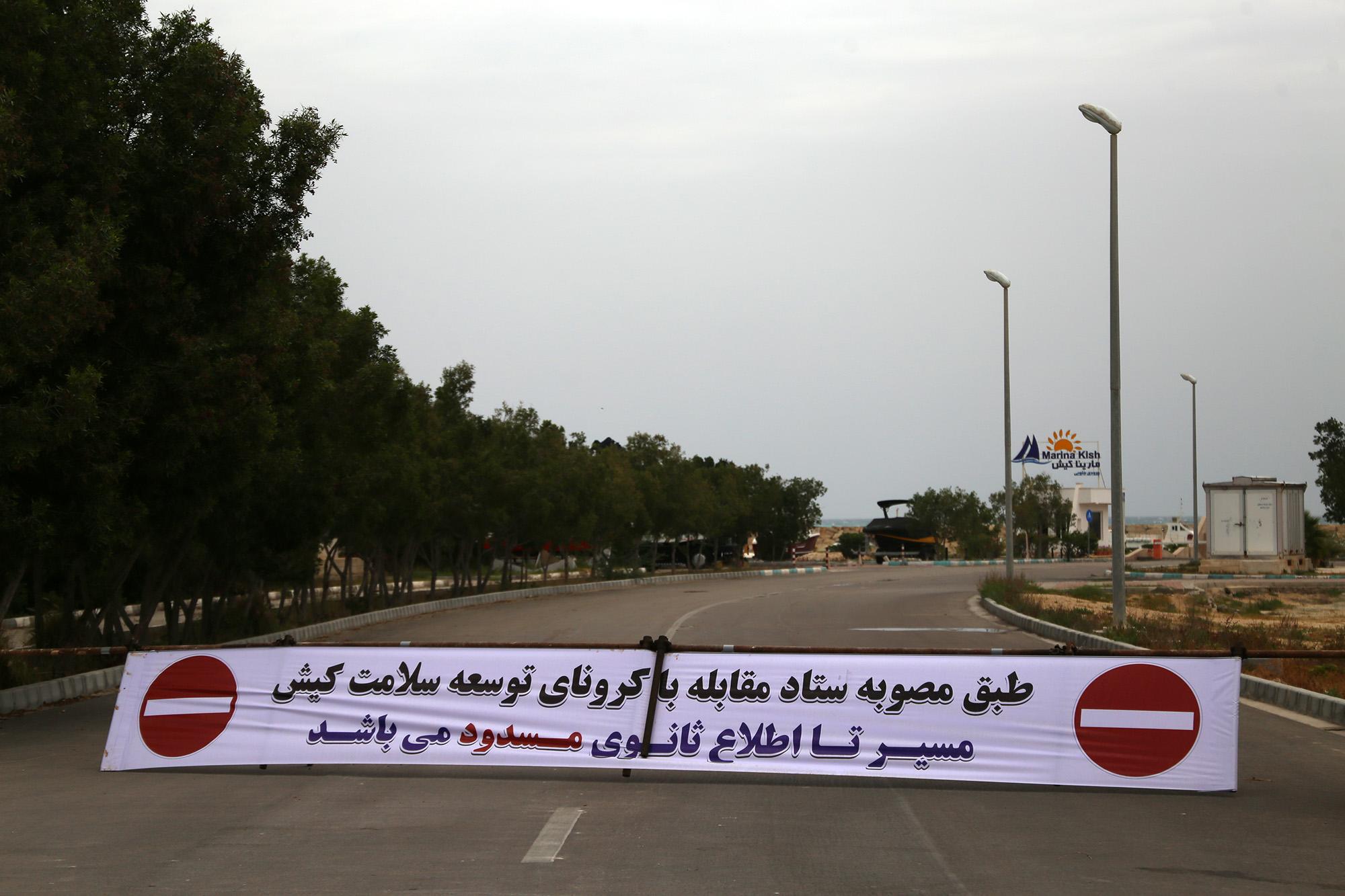 ممنوعیت تردد خودروها در روز ۱۳ فروردین در جزیره کیش