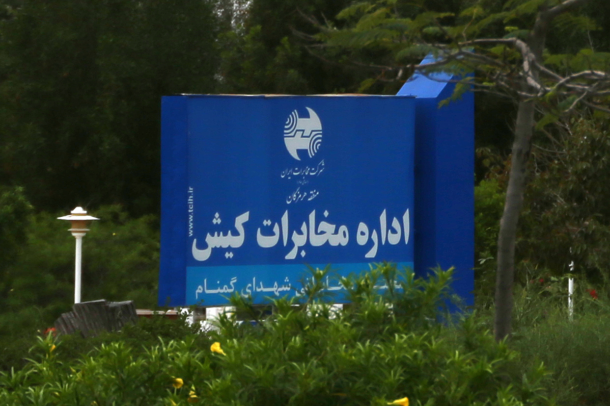 قطع ارتباط دیتای همراه در کیش / علت: آتش سوزی در ساختمان مخابرات