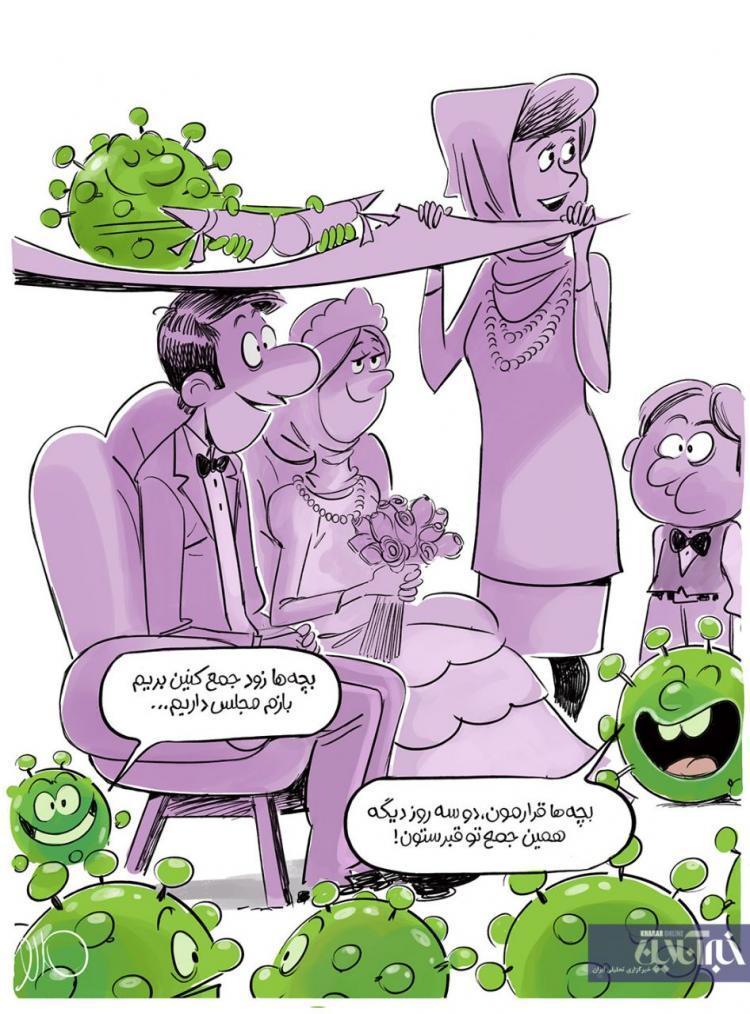 کاریکاتور/ ببینید عروسیها چطوری تبدیل به عزا میشه!
