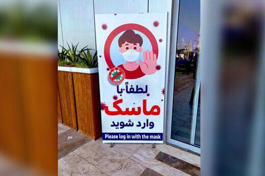 ترجمه عجیب و اشتباه «لطفا با ماسک وارد شوید» در فرودگاه بینالمللی کیش