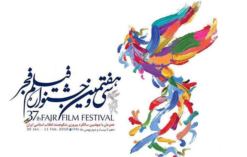 اکران فیلمهای جشنواره فجر در جزیره کیش